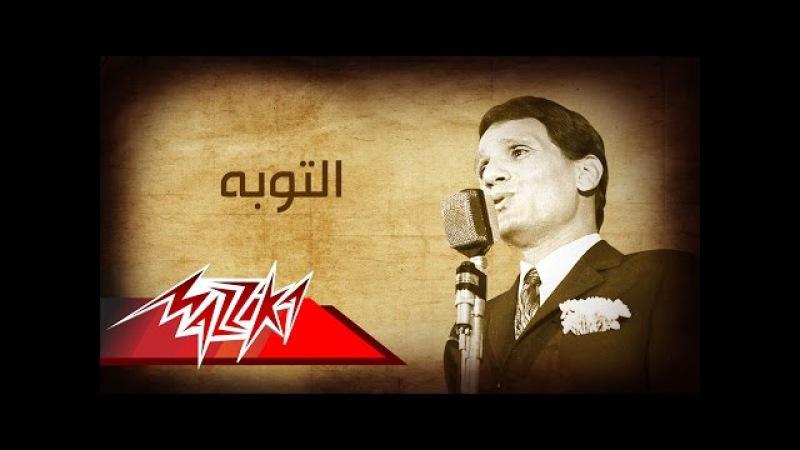 El Toba - Abdel Halim Hafez التوبة - عبد الحليم حافظ
