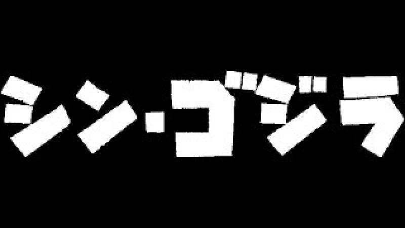 【100分間耐久】Persecution of the masses【シン・ゴジラ(Shin Godzilla) 100Minutes】