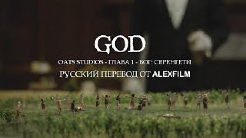 Oats Studios - Глава 1 - Бог: Серенгети Русская озвучка (AlexFilm)