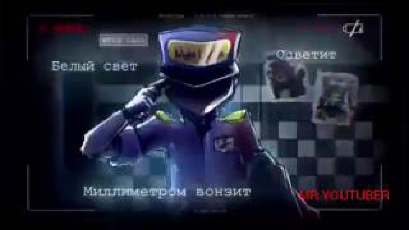 фнаф 3 песня на русском