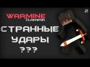 WarMine | ClanWar | Странные удары? (Тутор за актив) 2
