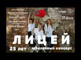Приглашение на юбилейный концерт группы «Лицей» ГЛАВCLUB GREEN CONCERT 31.08.2017