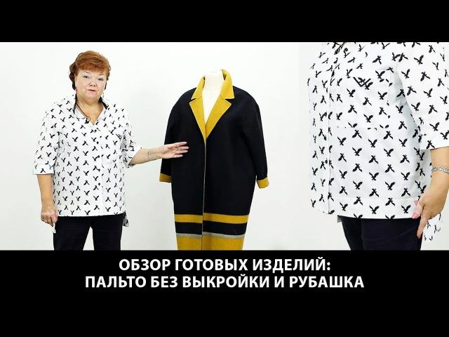 Пальто без выкройки и рубашка без выкройки по одной методике построения Как сшить рубашку и пальто