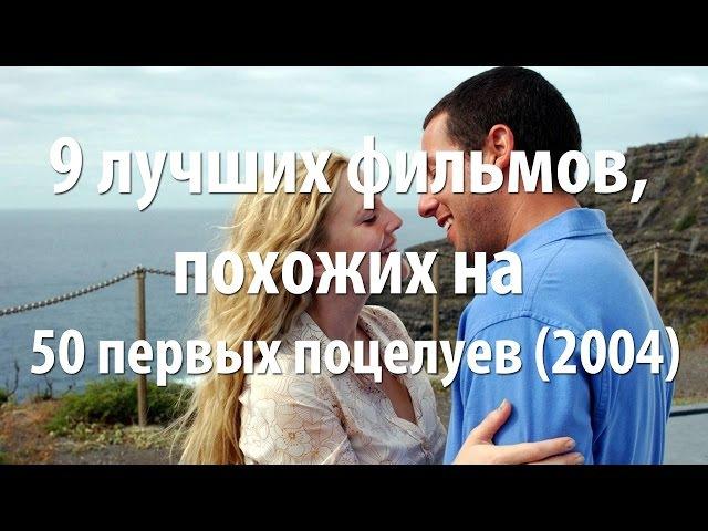 9 лучших фильмов похожих на 50 первых поцелуев 2004
