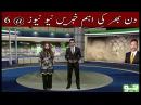 Maryam Nawaz give threat to Her Rivals Pakistan Newsroom 23 October 2017 Bol News