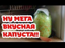 Самая вкусная квашеная капуста Попробуйте Бабушкин рецепт