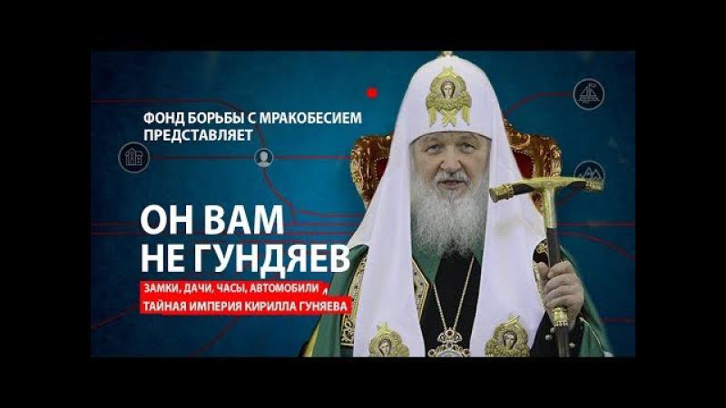 Кирилл Гундяев Запрещенная в РФ биография Золотого патриарха