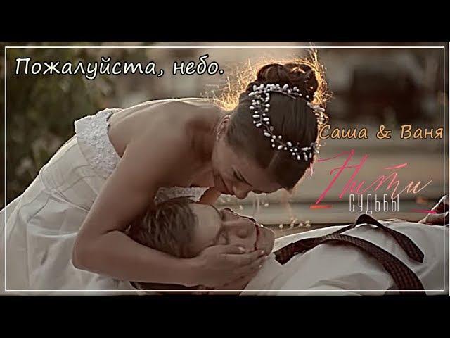 ► Саша Ваня | Пожалуйста небо [ Нити судьбы ]