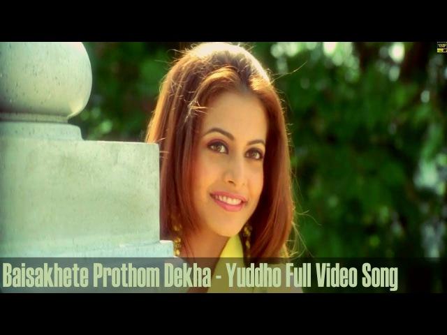 Baisakhete Prothom Dekha HD Full Video