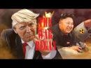 США объявили войну КНДР. USA vs KNDR Trump vs Kim. THE WAR OF THE USA AND THE DPRK STARTED