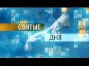Телеканал Спас. Святые дня - Варлаам Керетский