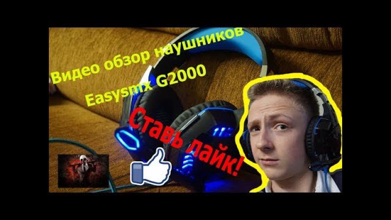 Наушники Easysmx G2000 игровая гарнитура с Алиекспресс