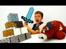 Видео игры Minecraft ! Спасаем СТИВА Майнкрафт от ЗОМБИ и Супер Коровы Игрушки МайнКрафт Лего