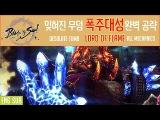 Jaesung] 잊혀진무덤(Desolate Tomb) 폭주대성 공략 및 패턴(Lord of Flame mechanics / patterns)