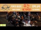Jaesung]지옥의용광로(Naryu foundry) - 무간(Acrimor) 완벽공략 ! All mechanics