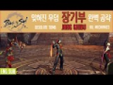 Jaesung] 잊혀진무덤(Desolate Tomb) 장기부 공략 및 패턴(Jang Ghibu mechanics / patterns)