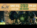 Jaesung] 잊혀진무덤(Desolate Tomb) 강철강 공략 및 패턴(iron Juggernaut mechanics / patterns)