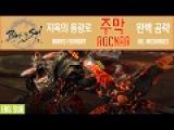 Jaesung]지옥의용광로(Naryu foundry) - 주악(Rocnar) 완벽공략 ! All mechanics