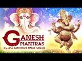 GANESH MANTRA - OM GAN GANAPATAYE NAMO NAMAH SHREE SIDDHIVINAYAK AARTI - VERY POWERFUL MANTRA