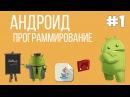 Уроки Андроид программирования 1 - Введение в Java Android
