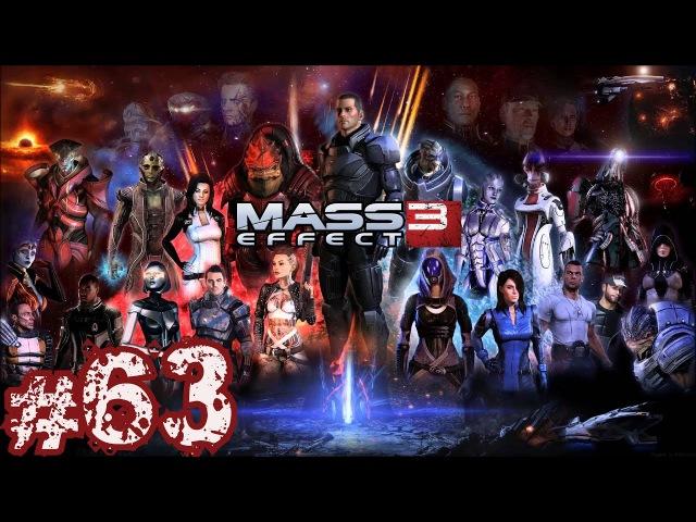 Прохождение Mass Effect 3 63 Проникновение на базу Призрака