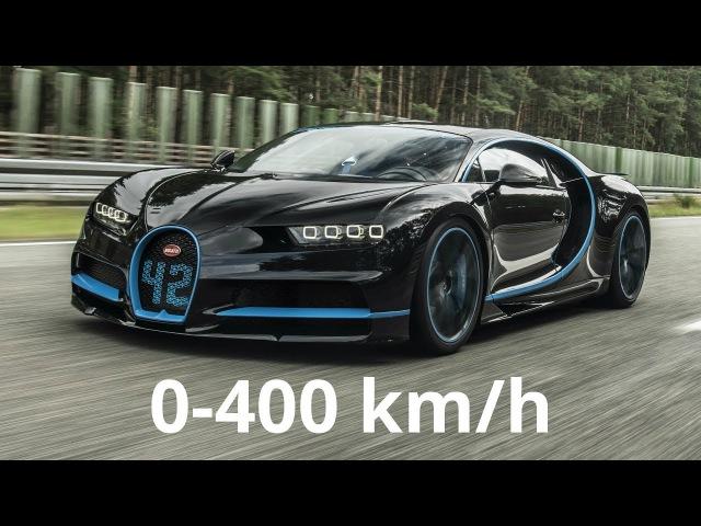 Bugatti Chiron 0 - 400 km/h Acceleration