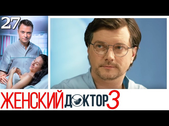 Женский доктор - 3 сезон - Серия 27 мелодрама HD