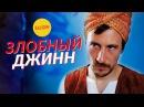 ЗЛОБНЫЙ ДЖИНН - Абракадабра Ellgin
