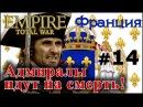 EmpireTotal War - Франция №14 - Адмиралы идут на смерть!