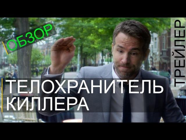 Обзор трейлера Телохранитель киллера (2017) / Разбор фильма