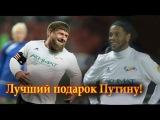 Роналдиньо играет за Россию feat Рамзан Кадыров | Полная версия