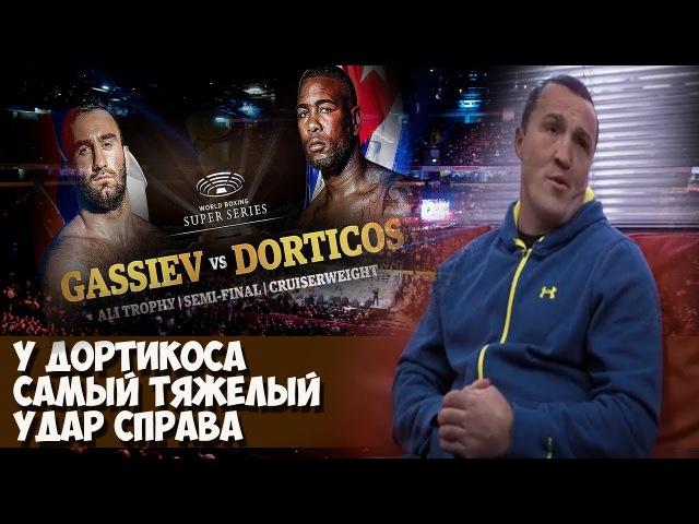 Денис Лебедев: Гассиев не справиться с Дортикосом, у него самый тяжелый удар спр...