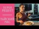 SUPER Рецепт: Тайский Рис с Морепродуктами