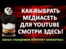 Партнерка Youtube или медиасеть для Youtube. Медиасеть для серых каналов ютуба