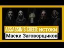 Assassin's Creed Истоки Маски Заговорщиков У опасности много лиц