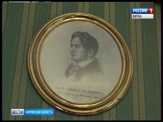 В Кирове отметили 205 лет со дня рождения Александра Герцена (ГТРК Вятка)
