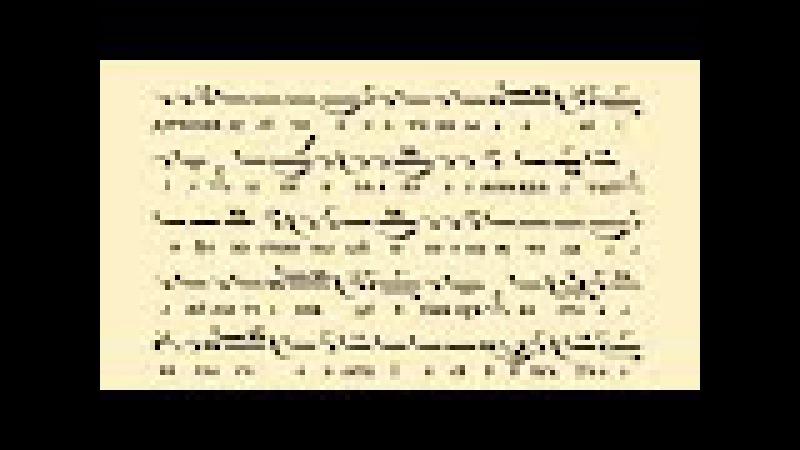 Евангелска стихира 2 - глас 2 / Манасий Поптодоров