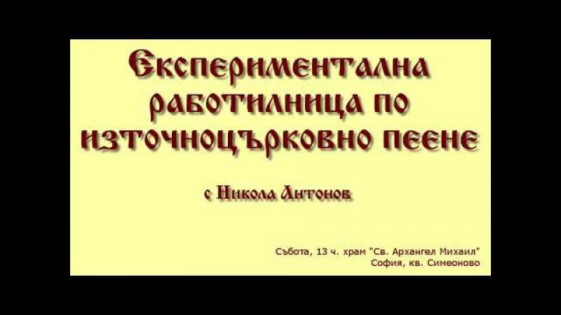 Георги Критски - Сила (Святий Боже) - глас 2 - паралагия Манасий Поптодоров