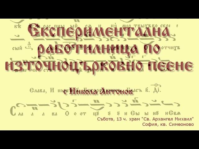 Прейде сень - догматик - глас 2 - паралагия и мелос Манасий Поптодоров