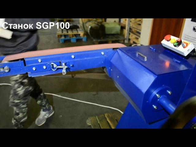Ленточный шлифовально полировальный станок SGP100