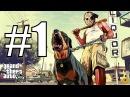 Прохождение Grand Theft Auto V GTA 5 - Часть 1