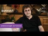 Винил  Александр Кутиков  08.11.17