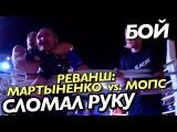 РЕВАНШ БОЙ МАРТЫНЕНКО vs МОПС  СЛОМАЛ РУКУ  Андрей Мартыненко