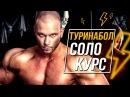 Туринабол Соло Курс - Леонид Дорохин