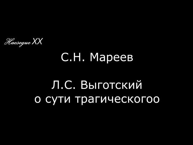 С.Н. Мареев - Л.С. Выготский Часть 4: О сути трагического