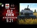 ELC EVEN и Подробности 9.21 - Танконовости №161 - Будь готов! World of Tanks