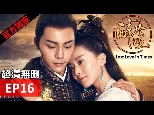【醉玲瓏】 Lost Love in Times 16(超清無刪版)劉詩詩/陳偉霆/徐海喬/韓雪