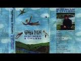 Черный Лукич - 1997 - Будет весело и страшно  Full Album