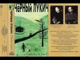 Черный Лукич - 1996 - Девочка и Рысь  Full Album