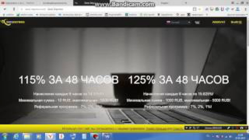Zersi-deymos часовик Новый тариф 125% за 48 ч Мой деп 1400р